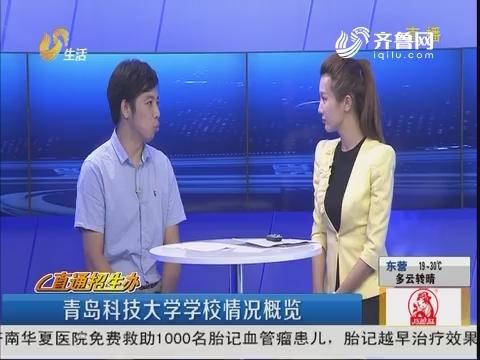 直通招生办:青岛科技大学学校情况概览