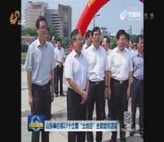 """山东举办第27个全国""""土地日""""主题宣传活动"""