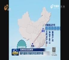 加快新旧动能转换 国内首条冷链班列在潍坊开通