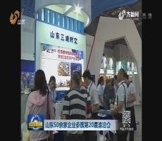 山东50余家企业参展第20届渝洽会