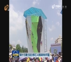 第十三届全运会攀岩入围赛泰安开幕
