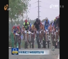 环青海湖自行车联赛蒙阴站开赛