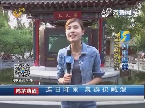 【闪电连线】济南:连日降雨 泉群仍喊渴