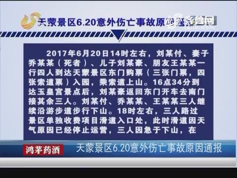 天蒙景区6.20意外伤亡事故原因通报