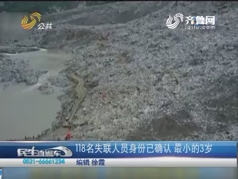 茂县叠溪山体滑坡 已搜出15具遇难者遗体