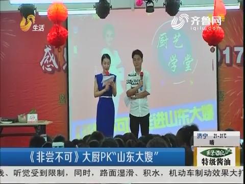 """《非尝不可》大厨PK""""山东大嫂"""""""