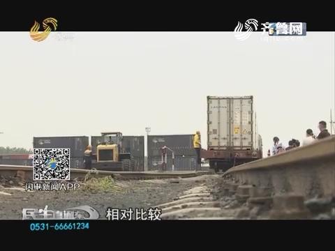 国内第一条对冲铁路冷链班列自山东潍坊首发