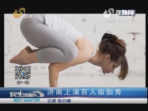 济南上演百人瑜伽秀