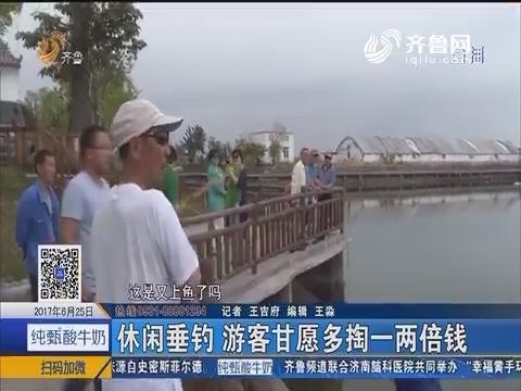 日照:休闲垂钓 游客甘愿多掏一两倍钱