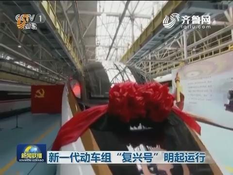 """新一代动车组""""复兴号""""26日起运行"""