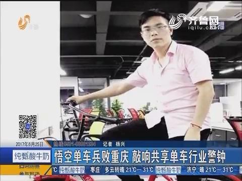 悟空单车兵败重庆 创业者讲述背后故事