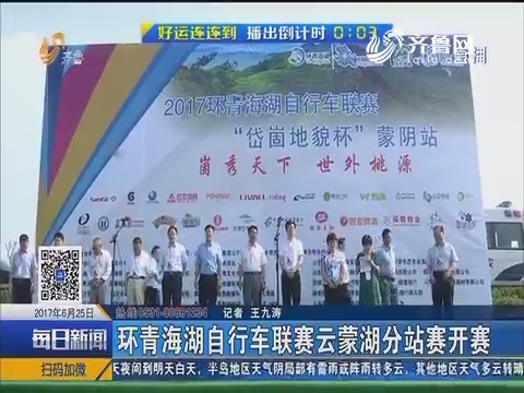 环青海湖自行车联赛云蒙湖分站赛开赛