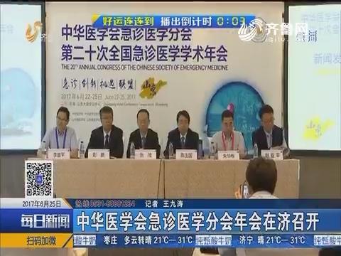 中华医学会急诊医学分会年会在济召开