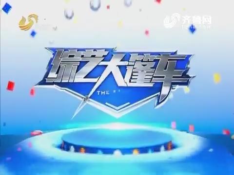 20170625《综艺大篷车》:张志波演唱《牡丹之歌》为潍坊市民带来劲歌热舞