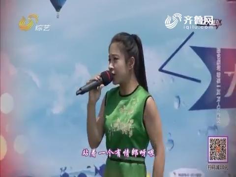 综艺大篷车:姚蓉蓉现场飙高音演唱《站在高岗上》