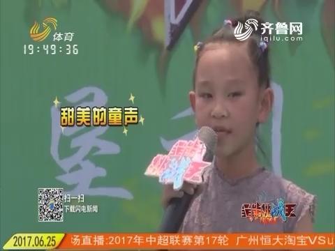 全能挑战王:谭静萱用甜美的童声渲染全场观众
