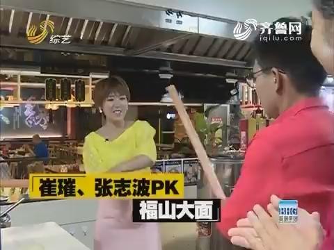 百姓厨神:崔璀和张志波PK福山大面美食比拼
