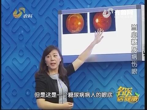 20170625《名医话健康》:名医潘雪梅——当心糖尿病伤眼
