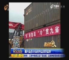 【热点快搜】国内首条冷链班列自潍坊首发