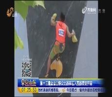 第十三届全运会群众比赛攀岩入围赛泰安开幕