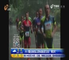 """2017国际划船骑跑三项挑战赛演绎浓浓""""侗族风"""""""