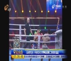 《云峰对决》环球功夫大师争霸赛第二场精彩连连