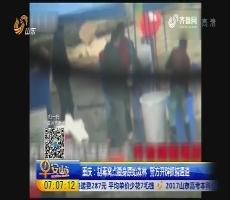 重庆:制毒窝点藏身原始森林 警方开辟抓捕通道
