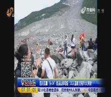 """四川茂县""""6·24""""叠溪山体垮塌:10人遇难 仍有93人失联"""