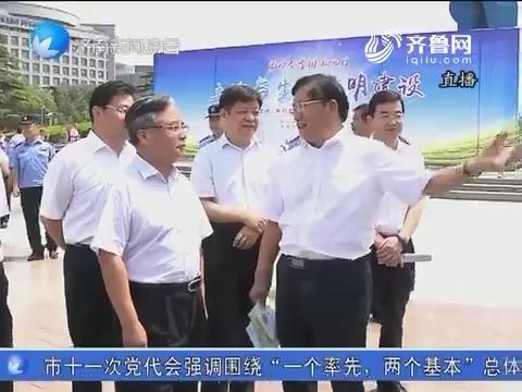"""省暨济南市举行第27个全国""""土地日""""宣传活动"""