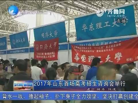 2017年山东首场高考招生咨询会举行