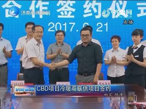 CBD项目冷暖双联供项目签约