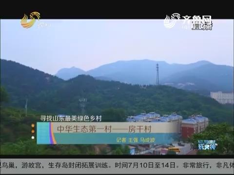 寻找山东最美绿色乡村 中华生态第一村——房干村