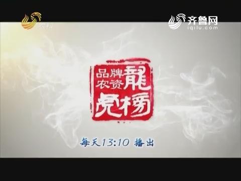 20170626《品牌农资龙虎榜》:滨州——一棚顶俩棚