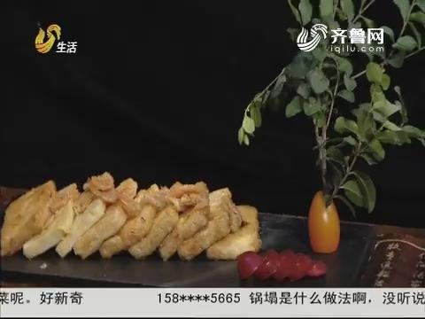 2017年06月26日《非尝不可》:海米锅塌豆腐