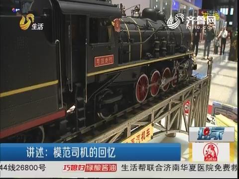 济南:火车模型 见证时代变迁
