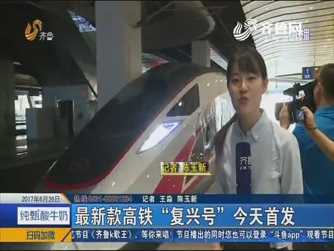 """最新款高铁""""复兴号""""26日首发"""
