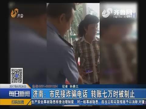 济南:市民接诈骗电话 转账七万时被制止