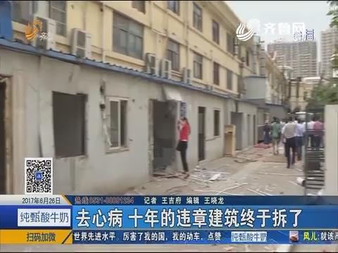 青岛:去心病 十年的违章建筑终于拆了