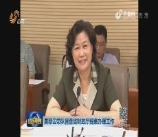 吴翠云带队督查山东省财政厅提案办理工作