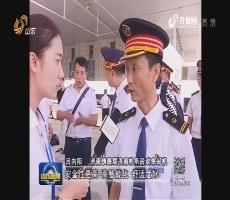 """中国标准动车组""""复兴号""""首发 中国制造展现山东元素"""
