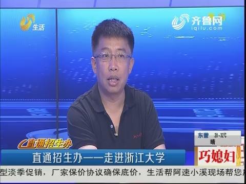 直通招生办——走进浙江大学 浙大计划在山东招生167人