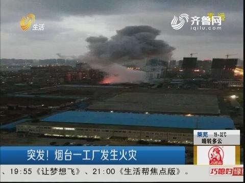 突发!烟台一工厂发生火灾