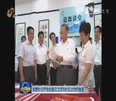 山东省委办公厅综合室党支部到社区过组织生活