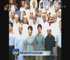 伊斯兰教开斋节庆典活动举办