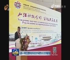 山东-中亚五国农业科技合作高层论坛在济南开幕