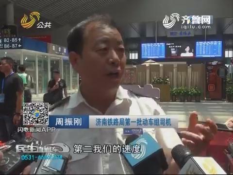 济南:老司机回顾中国高铁发展史