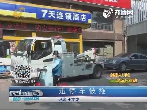 【创建文明城 泉城在行动】济南:违停车被拖