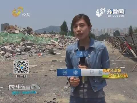 【创建文明城 泉城在行动】济南:裸露在外的建筑垃圾何时休