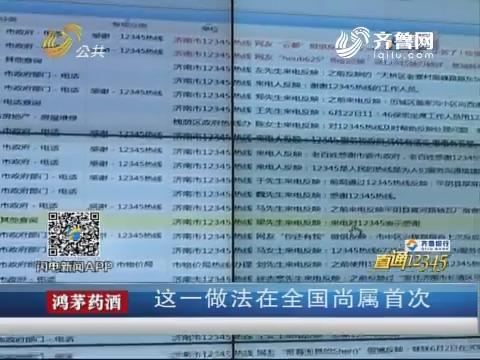 【直通12345】济南市委印发《关于加强12345市民服务热线工作的意见》及督办办法