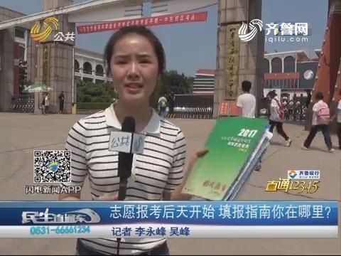 【直通12345】平阴:志愿报考28日开始 填报指南你在哪里?
